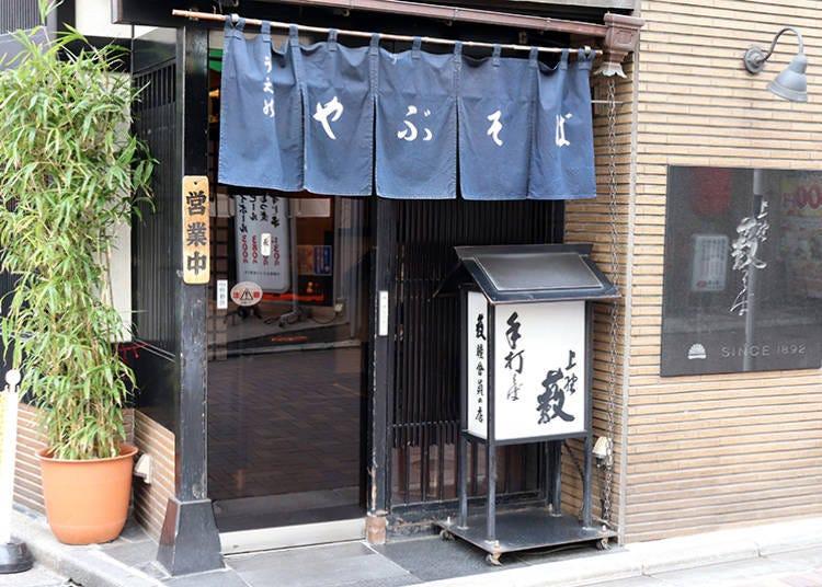 ■道地美味的手工蕎麥麵「上野藪蕎麥」