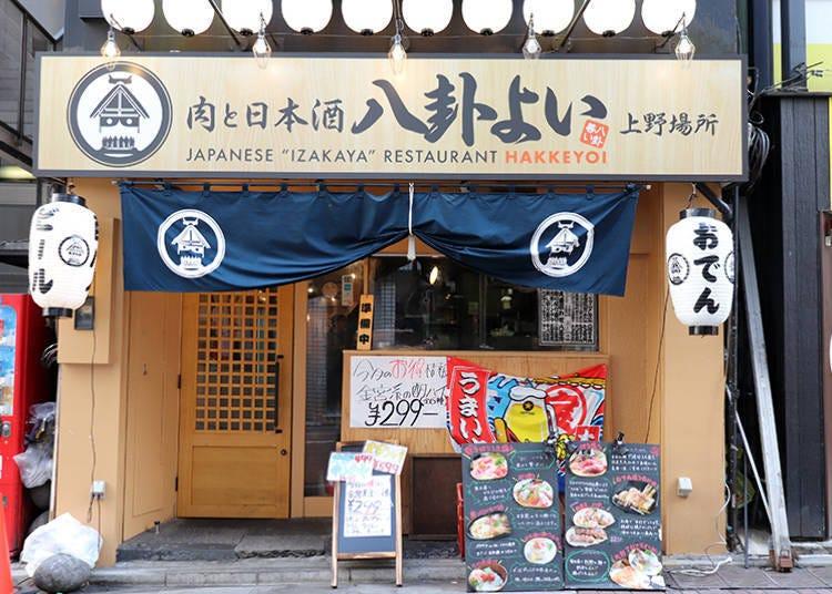 ■豐富多樣的居酒屋風味菜單「肉與日本酒 八卦YOI」