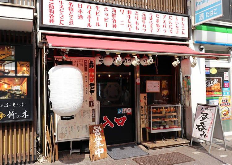 ■白天也能享受獨處小酌時光的「上野串炸中心」