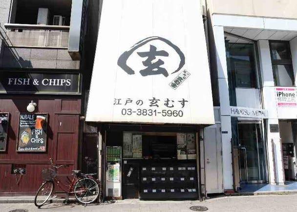特别推荐的外带美食,当地人也爱的「Edonogenmusu(江戸の玄むす)」