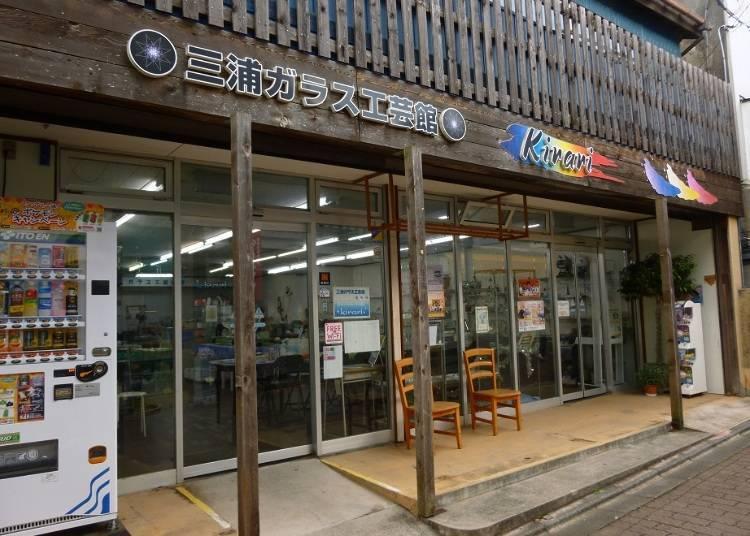 三浦・三崎おもひで券利用可能③ 「三浦ガラス工芸館Kinari」で、ガラス工芸品を作ろう!
