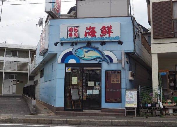 5、いろんな魚をリーズナブルに楽しみたいなら「廻転寿司 海鮮」