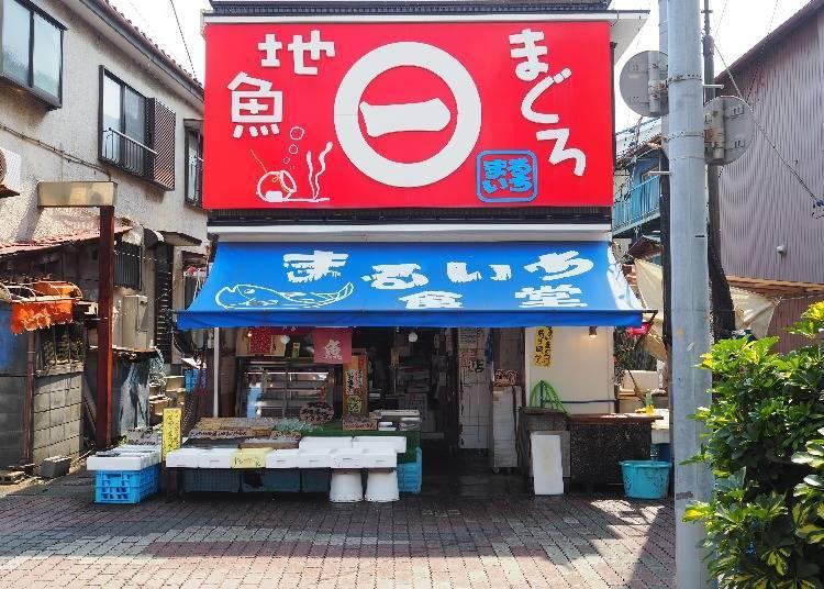 1、魚產店直營!依照每天捕獲的魚而成的菜單「Maruichi食堂」