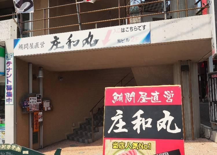 三浦海鮮店②想要享受獨特的鮮美鮪魚「庄和丸」
