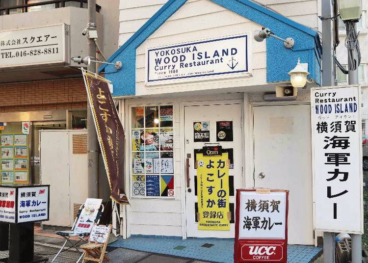 """Restaurant 1: Right in front of a naval base: the long-standing curry house """"WOOD ISLAND Curry Restaurant"""""""