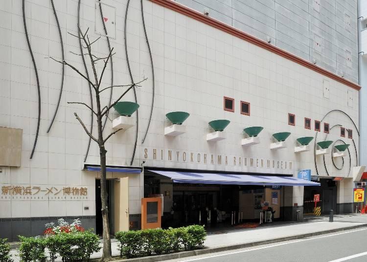 人気ラーメン店が集結「新横浜ラーメン博物館」