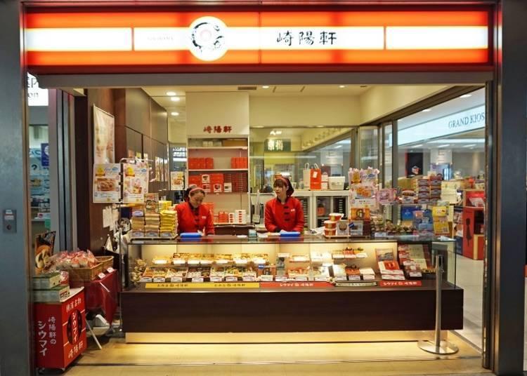 """ถ้าจะซื้อขนมจีบของดีของเมืองโยโกฮาม่าล่ะก็ ต้องยี่ห้อ """"คิโยเค็น"""""""