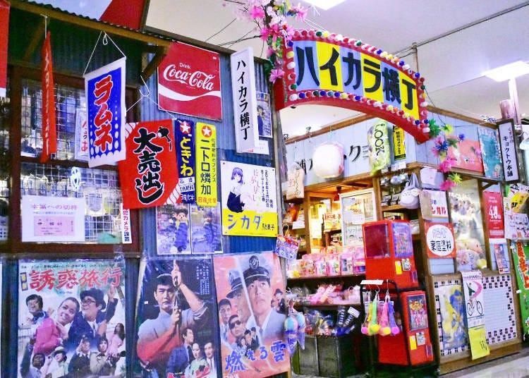 日本レトロを体感「ハイカラ横丁」でタイムトリップ