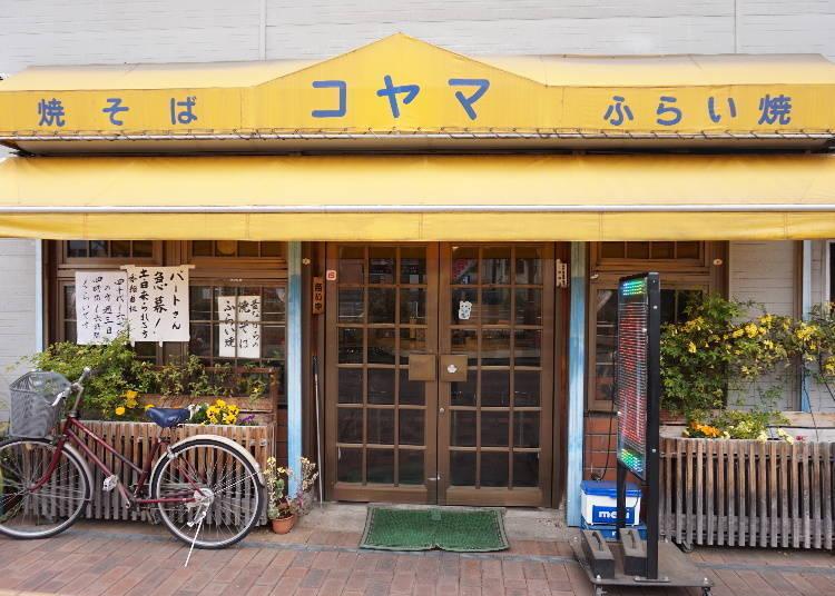 免油炸的炸物料理就在食堂老铺「小山食堂」