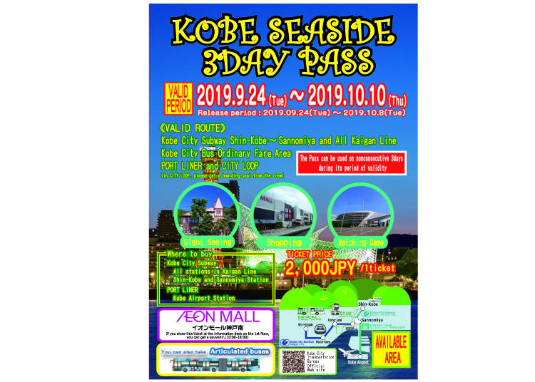 Save with the Kobe Seaside 3-Day Pass!