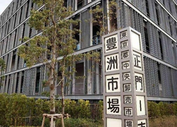 36. Toyosu Market: The new kitchen of Tokyo