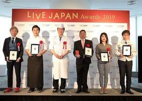 訪日外国人が選んだ東京の人気スポット1位は?「LIVE JAPAN Awards 2019」発表!