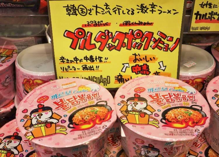 ①食品系なら、激辛韓国ラーメン「プルダックポックンミョン カルボナーラ味」が人気