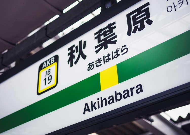 駅構内からエリア別の見どころスポットまで!「秋葉原駅」徹底攻略ガイド