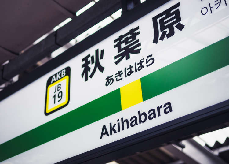 Quick Guide to Akihabara Station: Exits, Area Information & More!