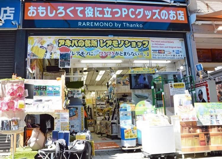 能买到与众不同的电脑商品小物「Thanko 稀有商品商店」