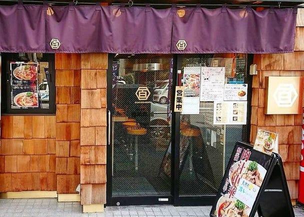 ◆低温调理Juicy叉烧&浓醇高汤「百年本铺 秋叶原总本店」