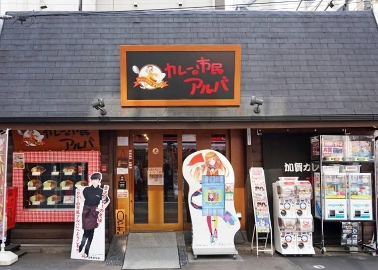 【~1000日元】吃得到香浓咖喱的「咖喱的市民ARUBA」
