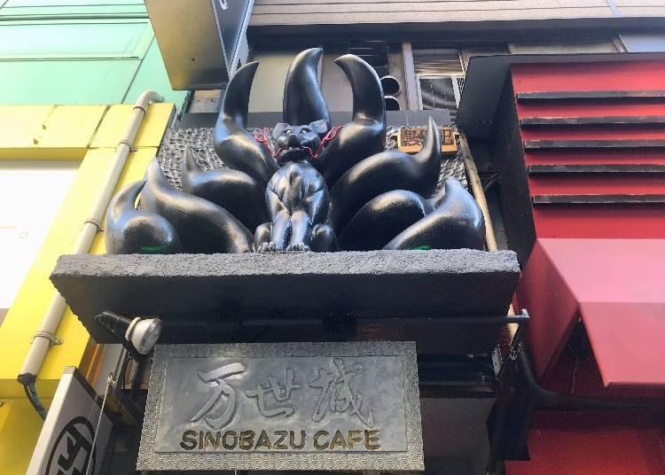 3. Shinobazu Ninja Cafe Akihabara Manseijo: Some Ninjas Choose to Train at Akihabara