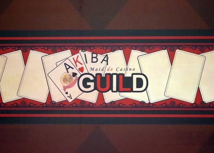 ■可以跟女僕一起玩賭場遊戲的「AKIBA GUILD」