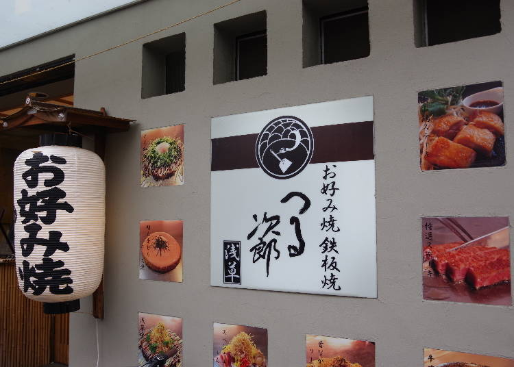 #1. Claiming first place is Asakusa Tsurujirou, boasting many reasons for its popularity with foreign tourists