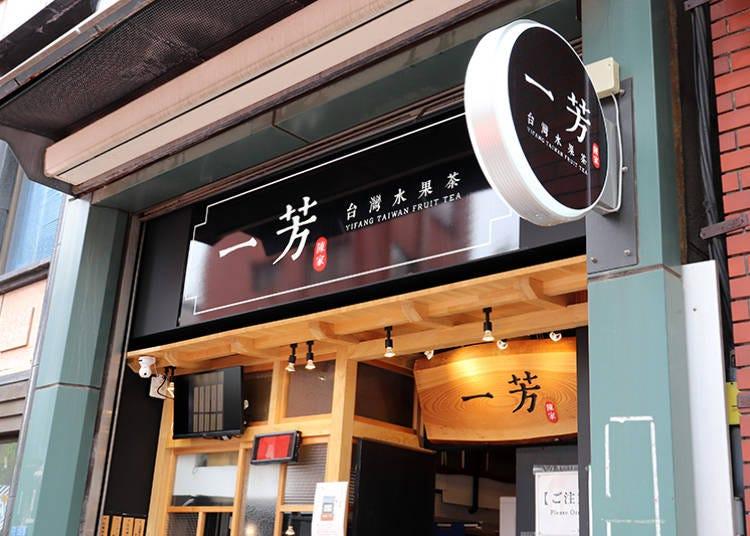 ■日本産のフルーツや黒糖と台湾茶のマリアージュ「一芳(イーファン)」