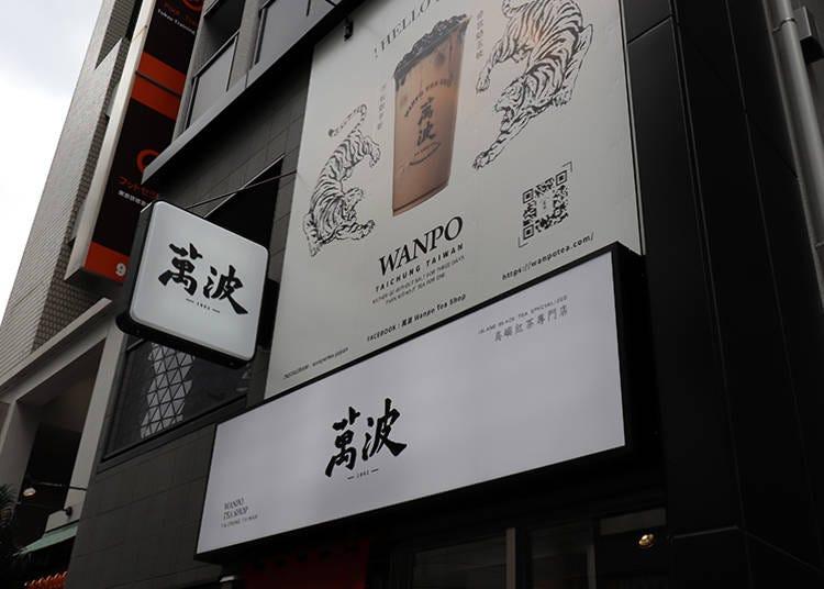 ■2019年5月ニューオープン!日本初ブランド「萬波(ワンポー)」