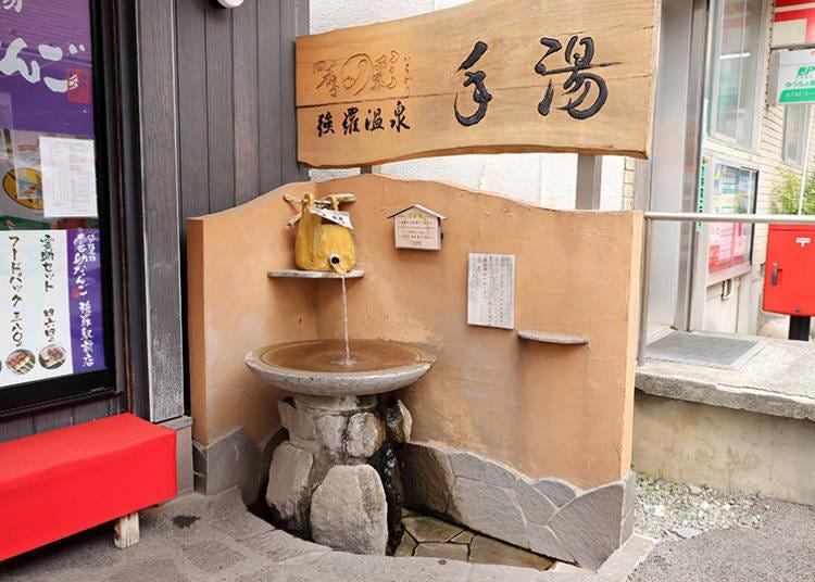 ■手手免费泡温泉!强罗车站前「名产店」门口的手汤