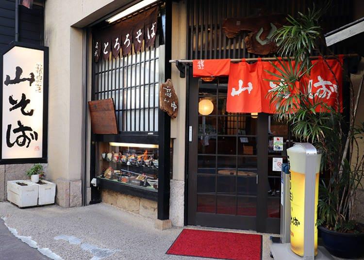 ■国産素材にこだわった老舗の味「箱根自然薯 山そば」