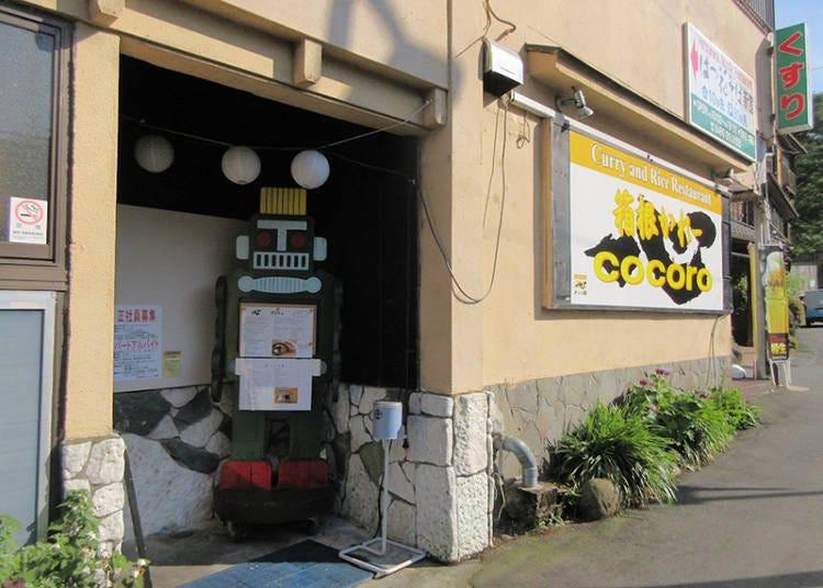 箱根湯本美食⑤熱騰騰的咖哩療癒之旅「箱根咖哩心」