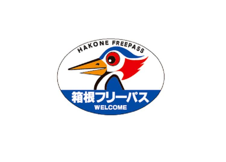 ■「箱根フリーパス」とは?