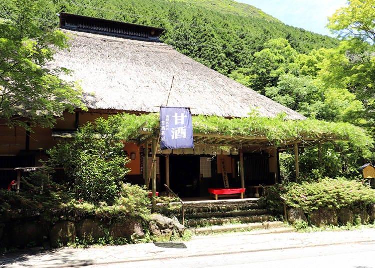 ■到江湖時代的箱根老字號茶屋「甘酒茶屋」品嚐被稱作「喝的點滴」的甘酒吧!