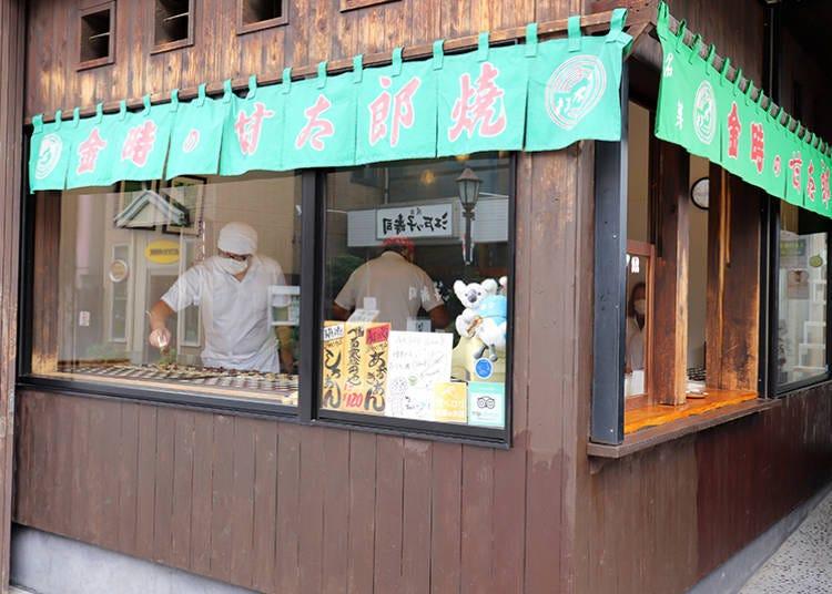 ■KINTOKI NO AMATARO: Masterfully Made Anko, Special Beans and Sticky Dough