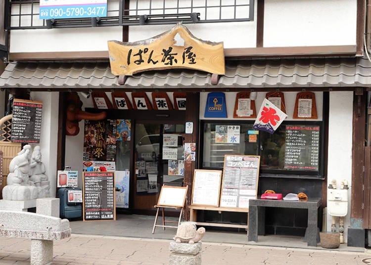 ■うなぎぱん&フレーバー豊富なコッペぱんが人気「下田康生堂 ぱん茶屋」
