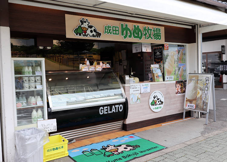 ■こだわりの生乳を使用したジェラート「成田ゆめ牧場 門前店」