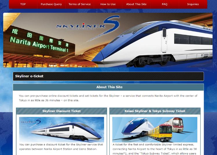 나리타공항 스카이라이너의 요금은? 온라인으로도 승차권 구입 가능!