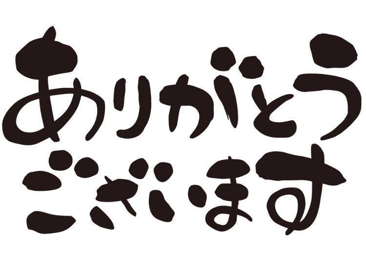 Thank you: Arigatou(ありがとう)
