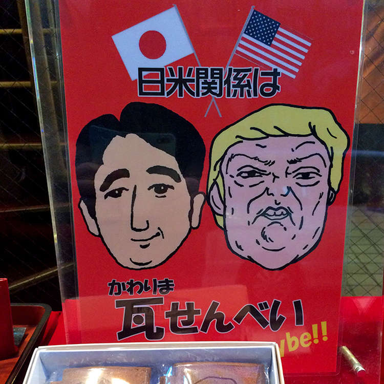 Golf, Beef & More: How Donald Trump Does Tokyo in 72 Hours!