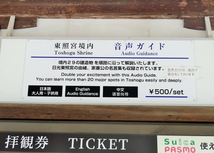 ■除了日文还有中文、英文!日光东照宫语音导览