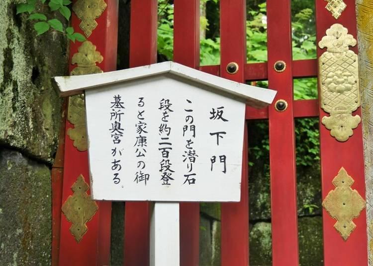 日光東照宮的參觀重點⑥徳川家康墓(奧宮・奧宮寶塔)