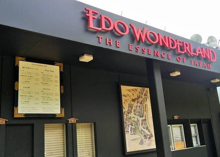 EDO WONDERLAND日光江戶村的門票