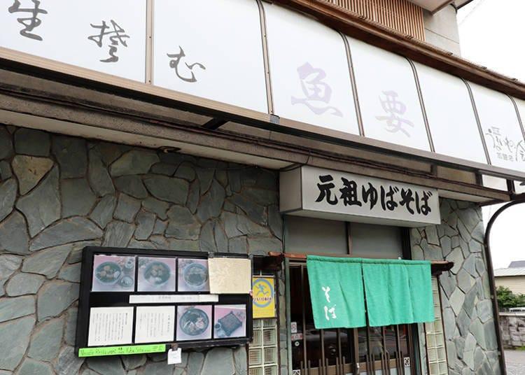 "■Uoyou: Featuring an original gourmet pride of Nikko - ""Yuba Soba"""