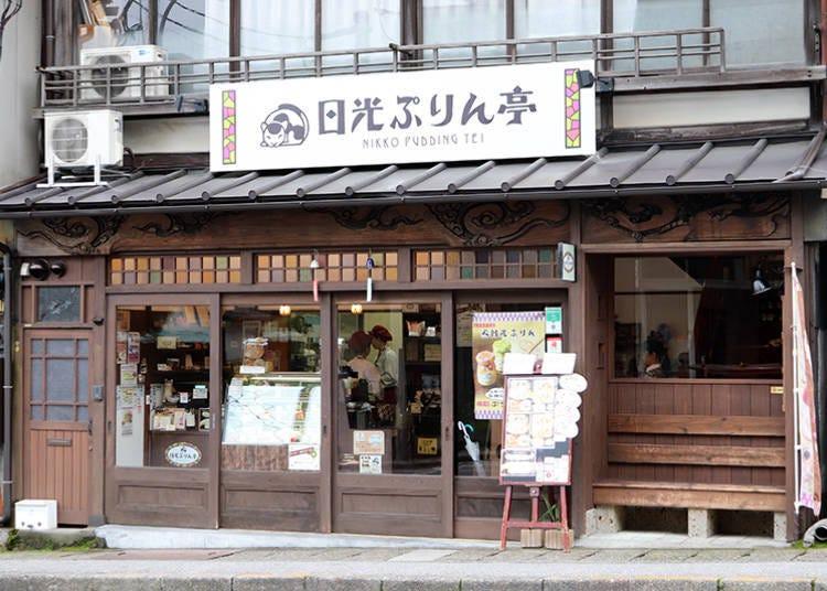 ■來布丁專門店「日光布丁亭」品嚐濃厚布丁&霜淇淋布丁吧!