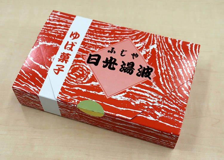 ■老舗ふじやの日光湯波を使った「ゆば菓子」