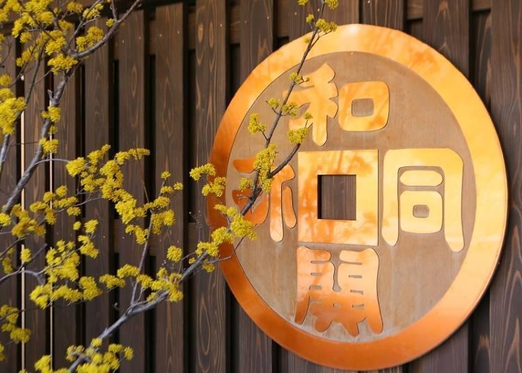 3. Yunoyado Wado: Chichibu onsen ryokan with private bath in your own guest room