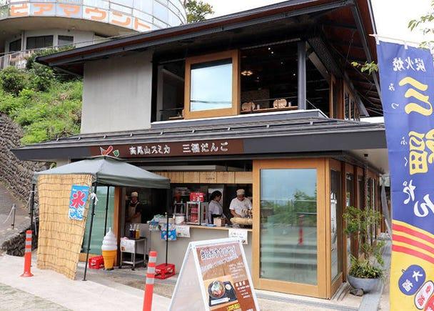 """■ """"มิทซึฟุคุดังโกะ"""" ที่รวมเอาไดฟุคุ (โชคใหญ่,) โคฟุคุ (โชคดี), ยูฟุคุ (อุดมโชค) เป็นหนึ่งเดียวกัน"""