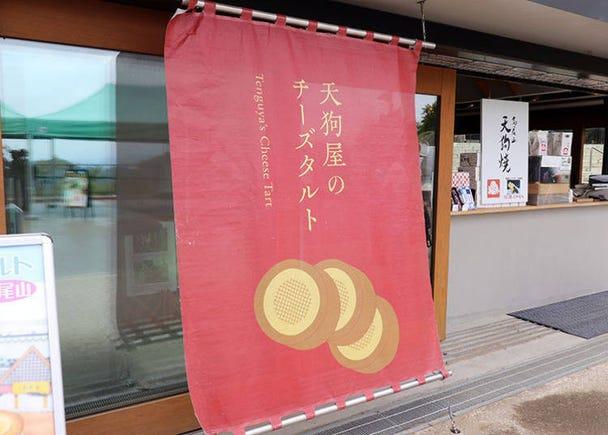 ■想在高尾山吃特別的西式甜點就來「天狗屋起司塔」