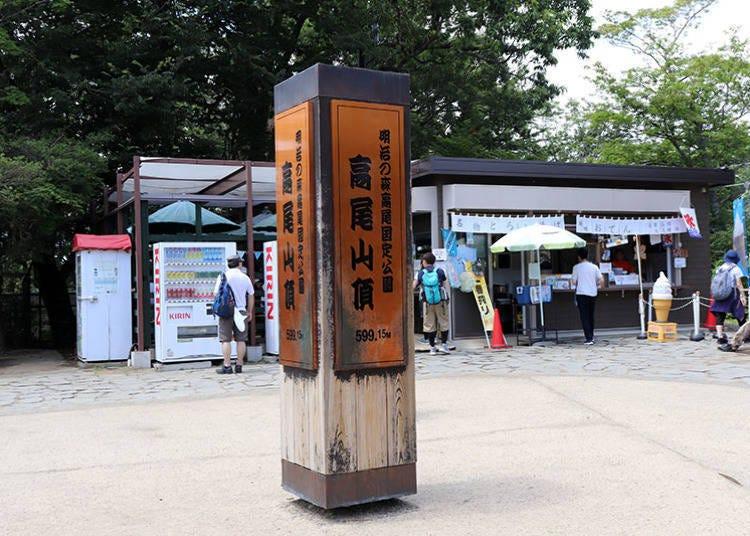 ■ 텐구 파워: '타카오산 정상'에서 영산 파워를 흡수
