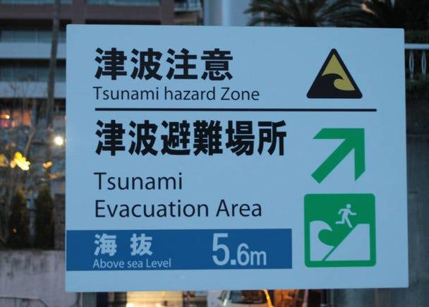 有和地震一起發生的可能性!日本的自然災害「海嘯」