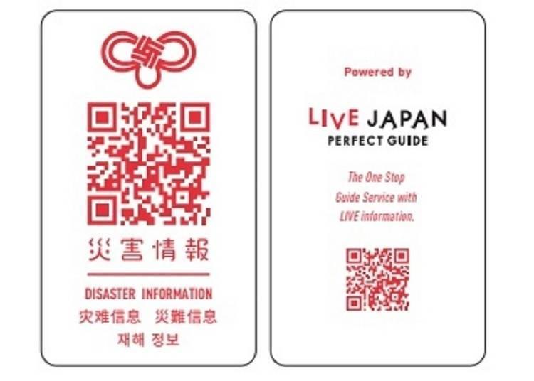 緊急情況能一秒連至災害資訊集中網的「御守小卡」